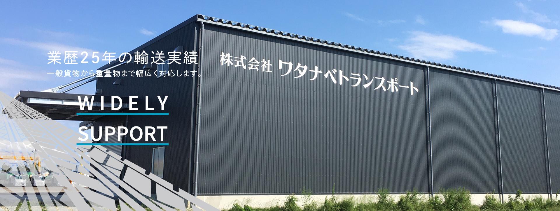 一般貨物から重量物輸送まで、新潟県の運送業者ワタナベトランスポート